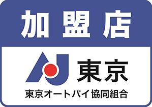 加盟店ステッカー AJ東京加盟店の店舗入口に貼られています